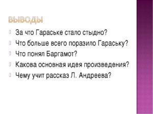 Краткое содержание Баргамот и Гараська Андреева за 2 минуты пересказ сюжета