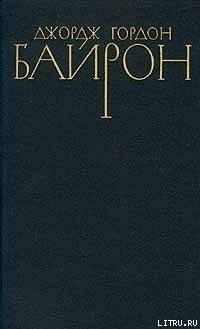 Краткое содержание Байрон Шильонский узник за 2 минуты пересказ сюжета