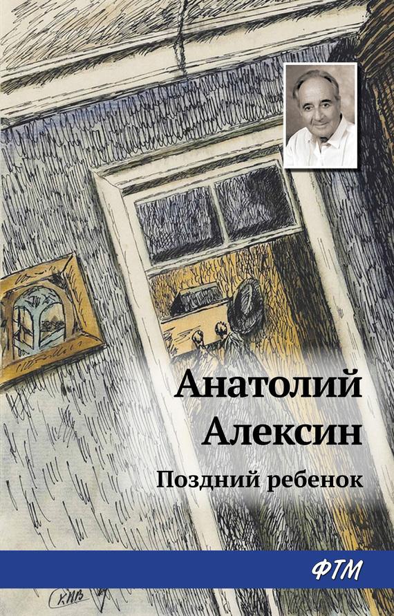 Краткое содержание Алексин Саша и Шура за 2 минуты пересказ сюжета