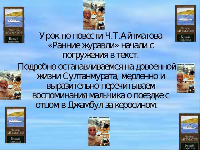 Краткое содержание Айтматов Ранние журавли за 2 минуты пересказ сюжета