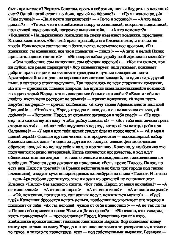 Краткое содержание Аристофан Всадники за 2 минуты пересказ сюжета