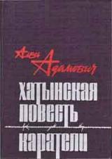 Краткое содержание Адамович Немой за 2 минуты пересказ сюжета