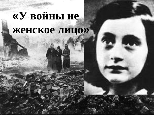 Краткое содержание Алексиевич У войны не женское лицо за 2 минуты пересказ сюжета