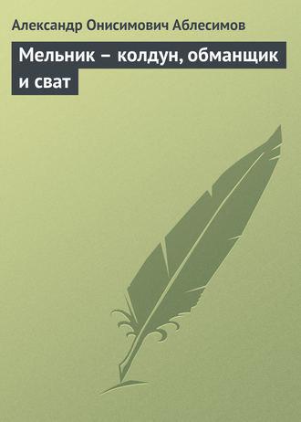 Краткое содержание Аблесимов Мельник - колдун, обманщик и сват за 2 минуты пересказ сюжета