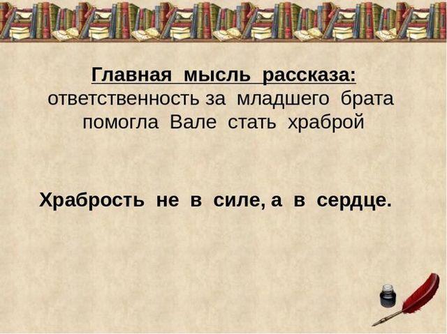 Краткое содержание Артюхова Трусиха за 2 минуты пересказ сюжета