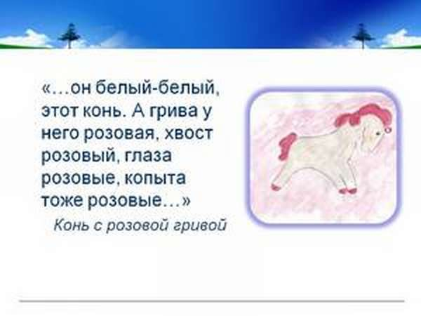 Краткое содержание Астафьев Конь с розовой гривой за 2 минуты пересказ сюжета