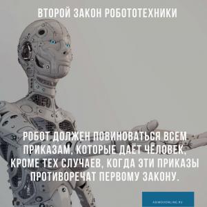 Краткое содержание Азимов Я, робот за 2 минуты пересказ сюжета