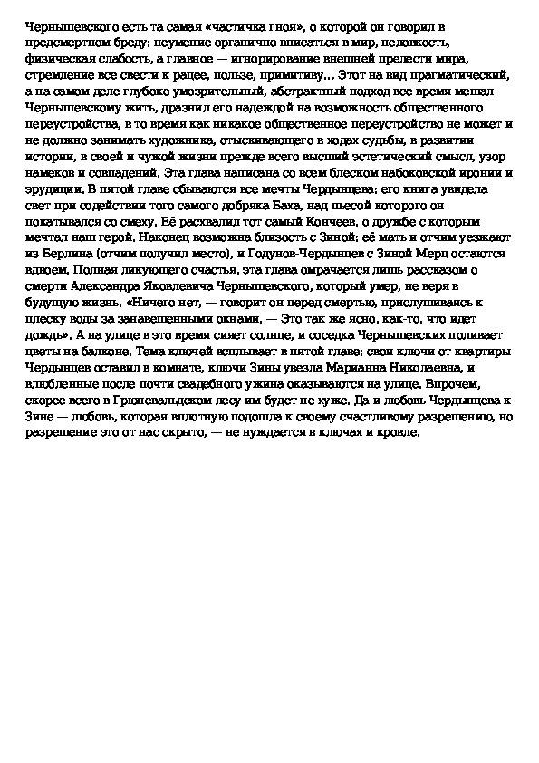 Краткое содержание Набоков Дар за 2 минуты пересказ сюжета