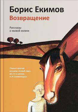 Краткое содержание рассказов Бориса Екимова за 2 минуты