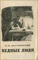 Краткое содержание Достоевский Скверный анекдот за 2 минуты пересказ сюжета