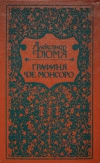 Краткое содержание Дюма Графиня де Монсоро за 2 минуты пересказ сюжета