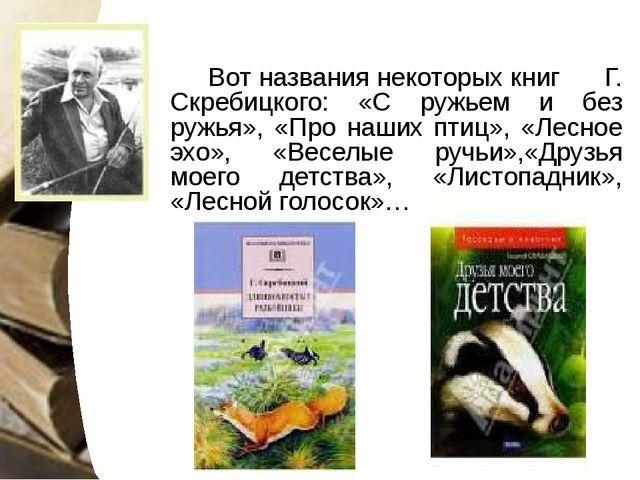 Краткое содержание Лесное эхо Скребицкий за 2 минуты пересказ сюжета