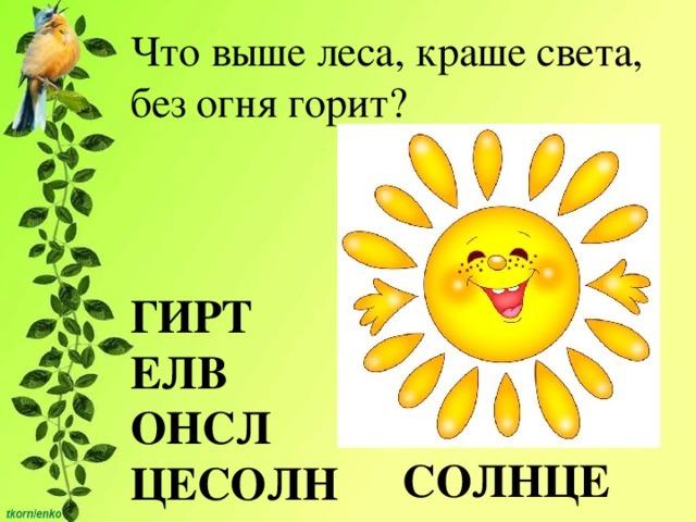Краткое содержание Ветер и Солнце Ушинского за 2 минуты пересказ сюжета