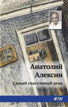 Краткое содержание Самый счастливый день Алексина за 2 минуты пересказ сюжета