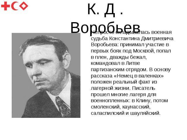 Краткое содержание Воробьев Немец в валенках за 2 минуты пересказ сюжета