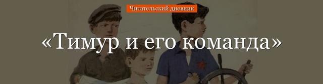 Краткое содержание Гайдар Школа за 2 минуты пересказ сюжета