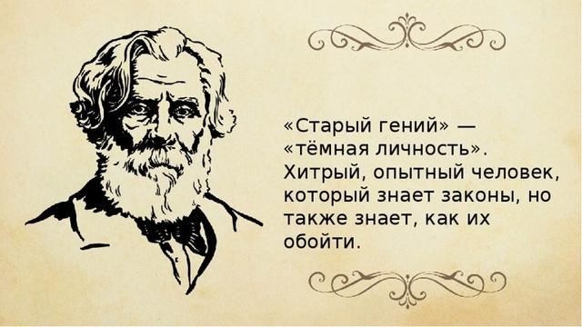 Краткое содержание Старый гений Лескова за 2 минуты пересказ сюжета