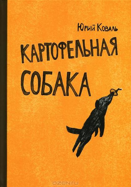 Краткое содержание Воробьиное озеро Коваля за 2 минуты пересказ сюжета