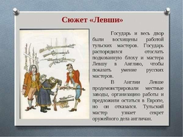Краткое содержание Лесков Дурачок за 2 минуты пересказ сюжета