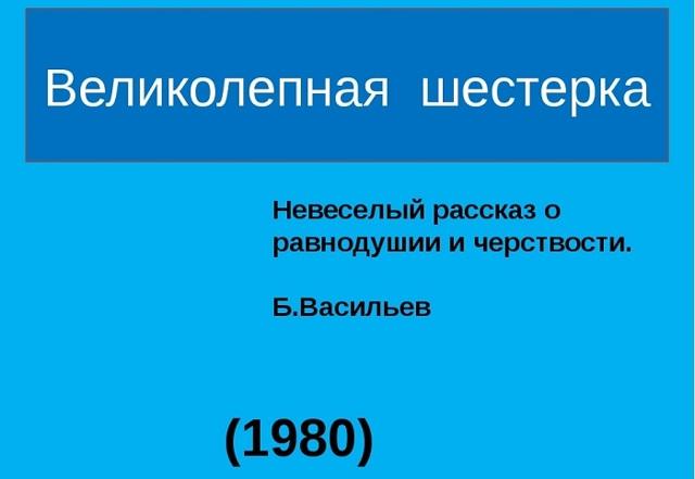 Краткое содержание рассказов Васильева за 2 минуты