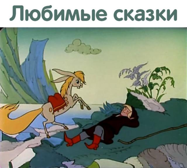 Краткое содержание Конек-Горбунок Ершова за 2 минуты пересказ сюжета