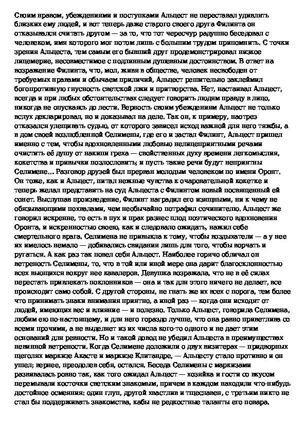 Краткое содержание Мольер Мизантроп за 2 минуты пересказ сюжета