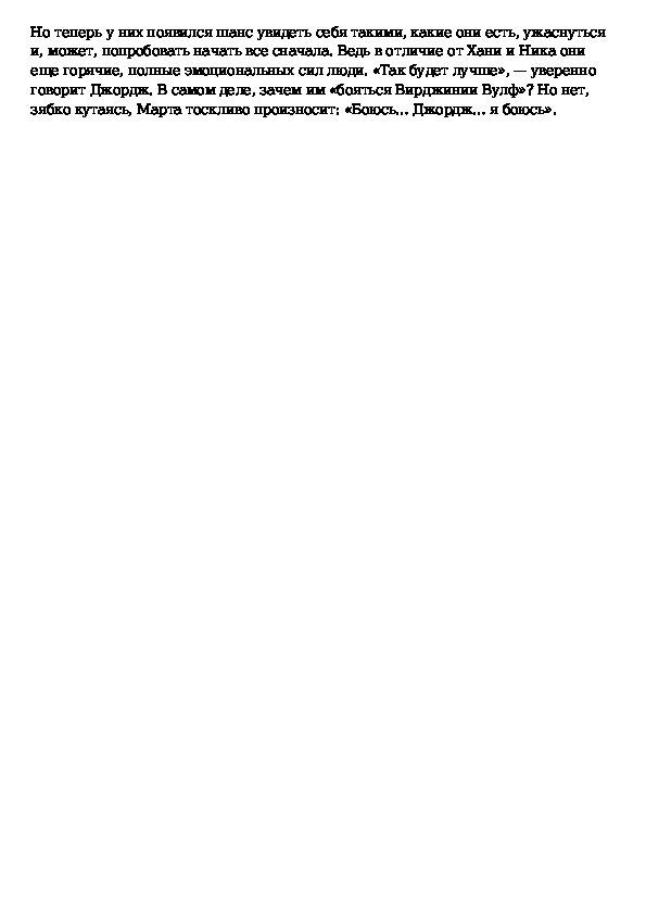 Краткое содержание Олби Кто боится Вирджинии Вулф?за 2 минуты пересказ сюжета