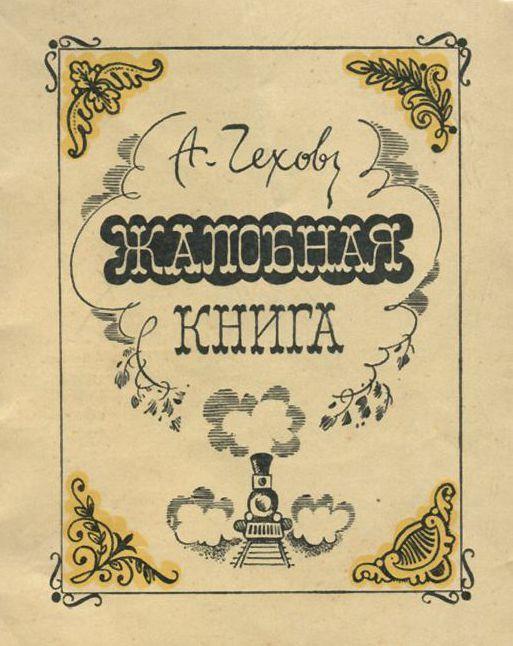 Краткое содержание Чехов Жалобная книга за 2 минуты пересказ сюжета
