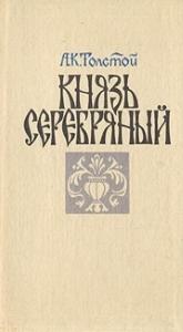 Краткое содержание Князь Серебряный Толстой А. К. за 2 минуты пересказ сюжета