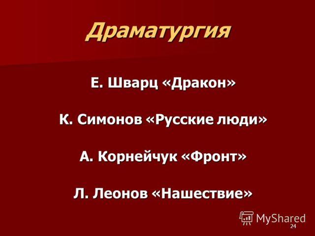 Краткое содержание Сын артиллериста Симонова за 2 минуты пересказ сюжета