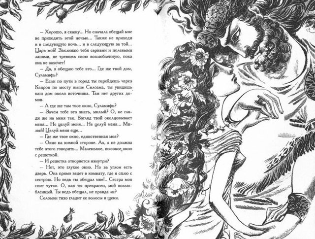 Краткое содержание Куприн Суламифь за 2 минуты пересказ сюжета