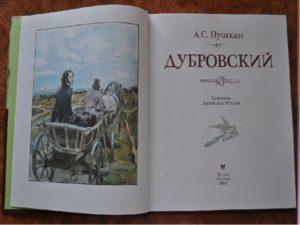 Краткое содержание книги Дубровский по главам (Пушкин) за 2 минуты пересказ сюжета