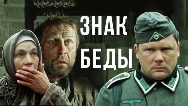 Краткое содержание Знак беды Быкова за 2 минуты пересказ сюжета