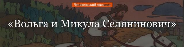 Краткое содержание былины Волх Всеславьевич за 2 минуты пересказ сюжета