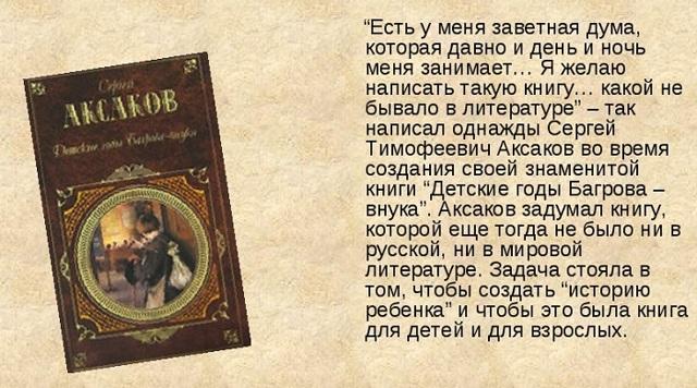 Краткое содержание рассказов Сергея Аксакова за 2 минуты