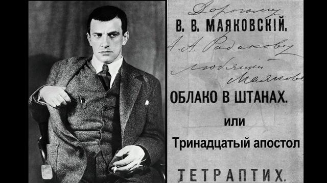 Краткое содержание Маяковский Облако в штанах за 2 минуты пересказ сюжета