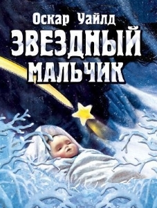 Краткое содержание Мальчик-звезда (Звёздный Мальчик) Оскара Уайльда за 2 минуты пересказ сюжета