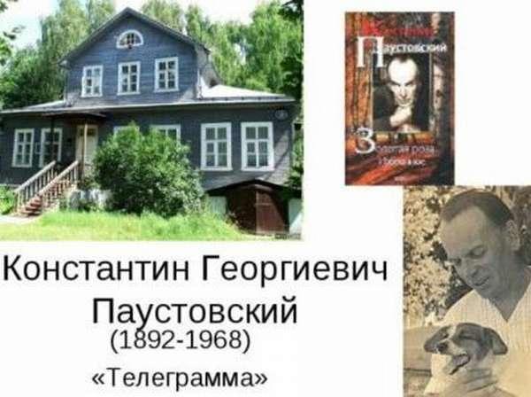 Краткое содержание Паустовский Романтики за 2 минуты пересказ сюжета