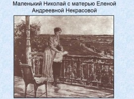 Краткое содержание рассказов Николая Некрасова за 2 минуты