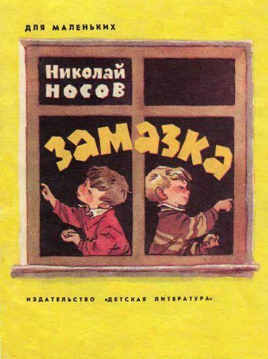 Краткое содержание рассказов Николая Носова за 2 минуты
