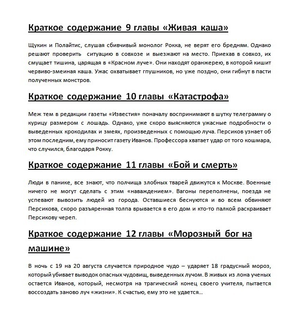 Краткое содержание Роковые яйца Булгаков за 2 минуты пересказ сюжета