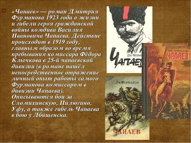 Краткое содержание Фурманов Чапаев за 2 минуты пересказ сюжета