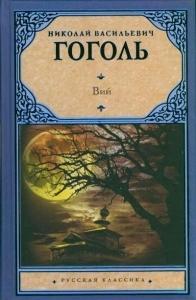 Краткое содержание Вий Гоголя за 2 минуты пересказ сюжета
