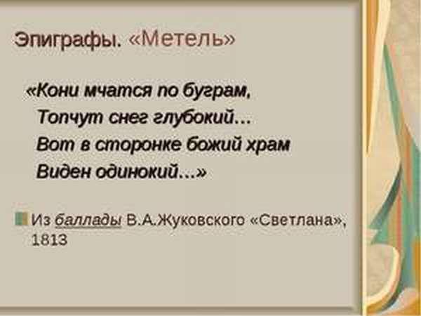 Краткое содержание Метель Пушкина (повести Белкина) за 2 минуты пересказ сюжета