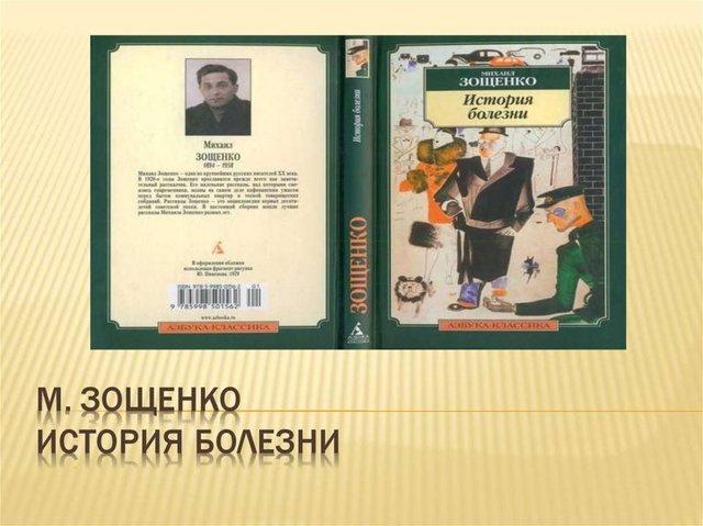 Краткое содержание Зощенко История болезни за 2 минуты пересказ сюжета