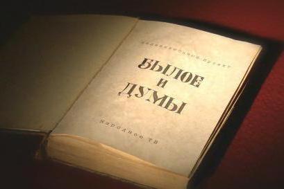 Краткое содержание Герцен Былое и думы за 2 минуты пересказ сюжета