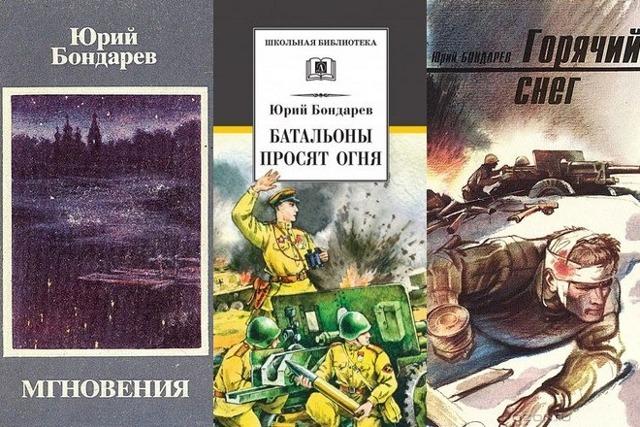 Краткое содержание рассказов Юрия Бондарева за 2 минуты