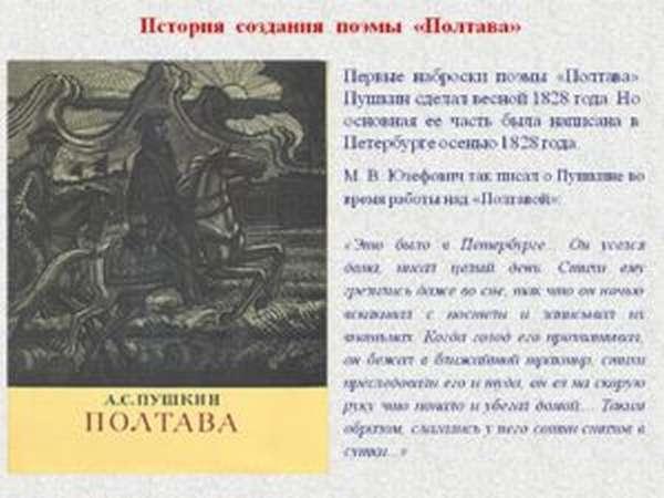 Краткое содержание Полтава Пушкина за 2 минуты пересказ сюжета
