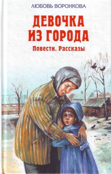 Краткое содержание Девочка из города Воронковой по частям за 2 минуты пересказ сюжета