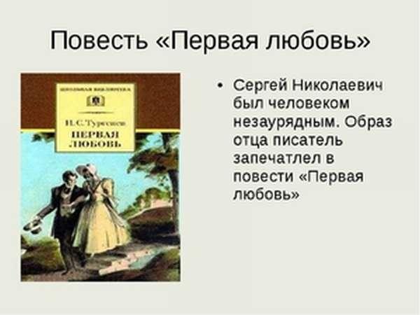 Краткое содержание Тургенев Два приятеля за 2 минуты пересказ сюжета